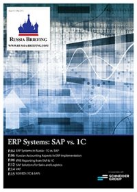 ERP Systems: SAP vs. 1C